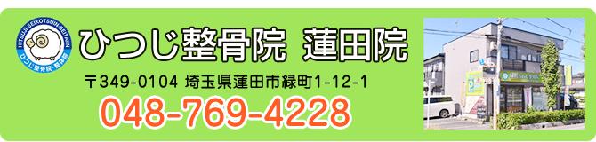 白岡市整骨院整体院 電話048-769-4228 LINEでも相談できます