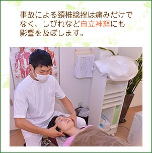 頸椎捻挫の施術