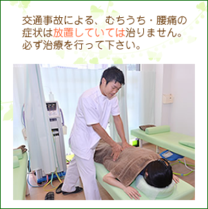 腰痛の施術写真