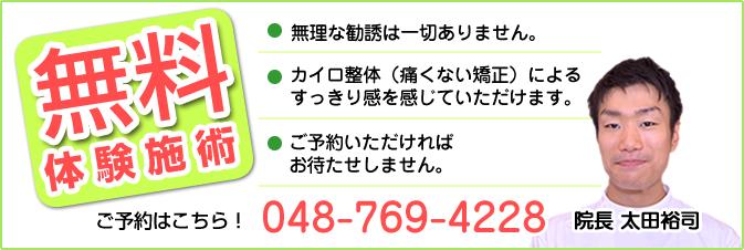 無料施術体験では勧誘は一切なし 電話048-769-4228 LINEでも相談できます
