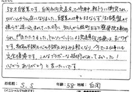 埼玉県白岡市の58歳 S.Sさん