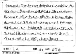 埼玉県白岡市の43歳 T.Aさん