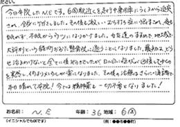 埼玉県白岡市の36歳 N.Eさん