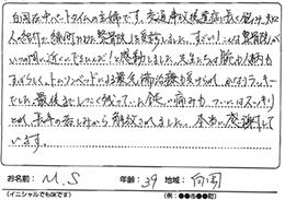 埼玉県白岡市の39歳 M.Sさん