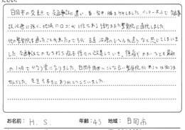 埼玉県白岡市の43歳 H・Sさん