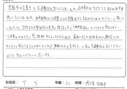 埼玉県白岡市の30歳 T.Sさん